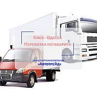 Перевозка негабаритного оборудования Киев - Одесса
