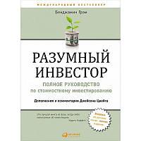 Книга Разумный инвестор. Полное руководство по стоимостному инвестированию. Автор - Бенджамин Грэм (Альпина)