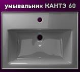 """Тумба для ванной комнаты Сенатор подвесная ТПБ-2 Д 60 с умывальником """"Кантэ"""", фото 5"""