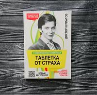 "Книга ""Таблетка от страха"" Андрей Курпатов (мягкая обложка)"