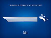 """Потолочный плинтус """"Семья"""" , гладкий, 2м, полистирол экструзия"""