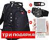 """Рюкзак Swissgear 8810 (Power Bank, часы и замок в подарок), 35 л, 17"""" + USB + дождевик - Фото"""