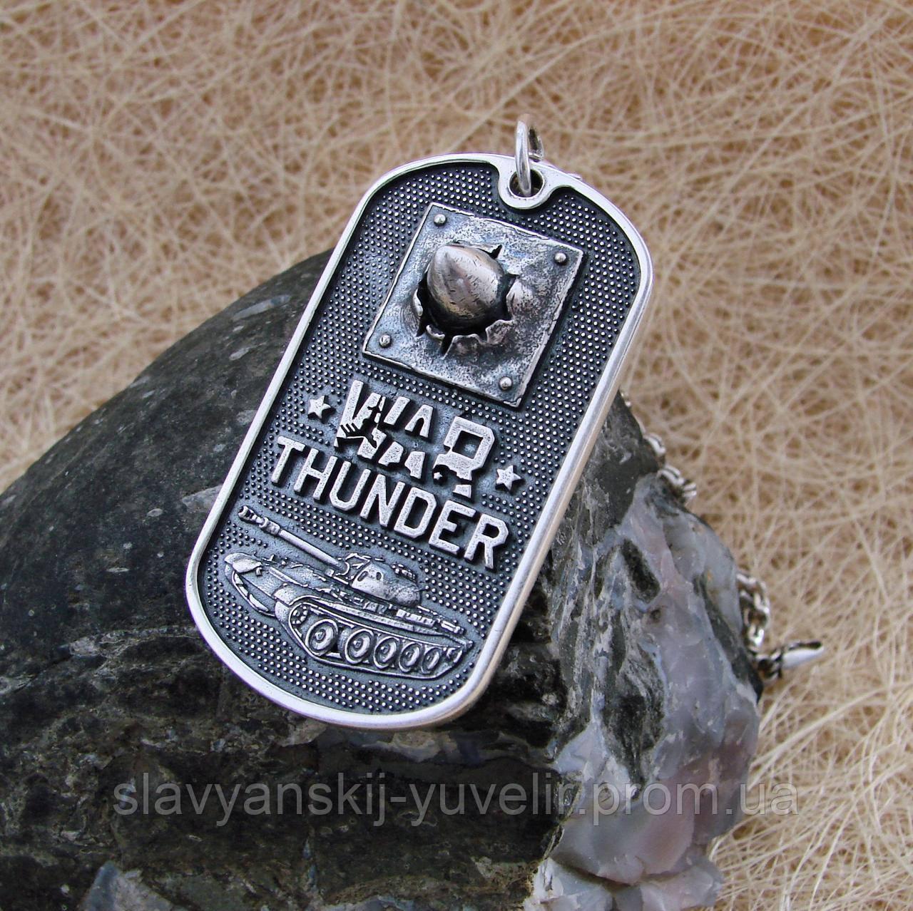 брелок war thunder купить