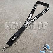 Шнурок на шею (черный) для ключей с карабином и логотипом Audi (Ауди)