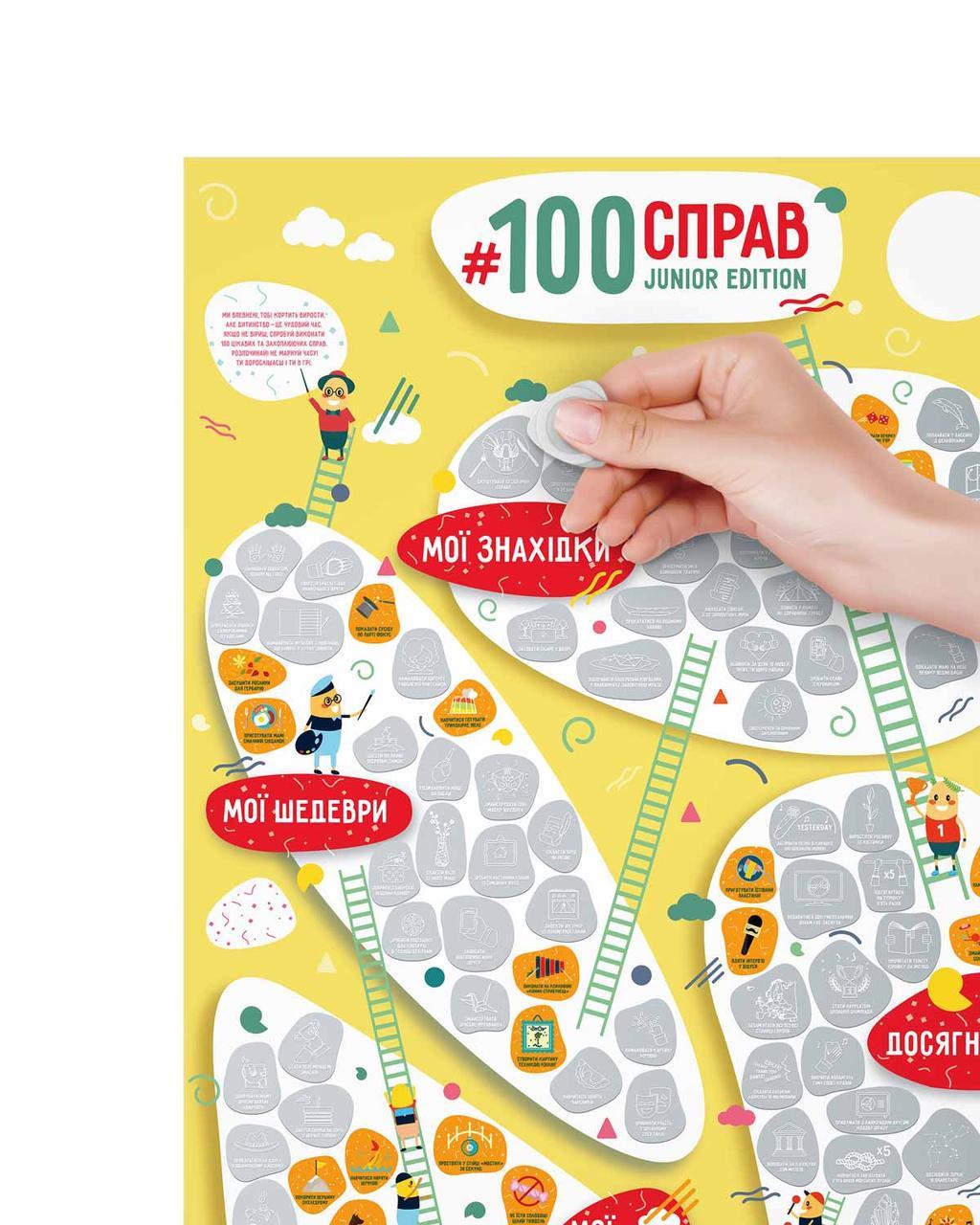 Скретч-плакат постер на стену 100 дел детский Junior edition на украинском