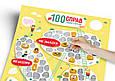 Скретч-плакат постер на стену 100 дел детский Junior edition на украинском, фото 5