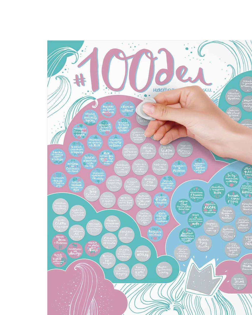 Скретч-плакат постер на стену 100 дел для девочки «Oh my look edition»