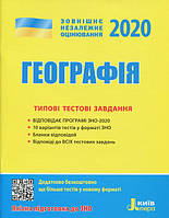 ЗНО 2020 Географія Типові тестові завдання для підготовки до ЗНО та ДПА Надтока В.О.