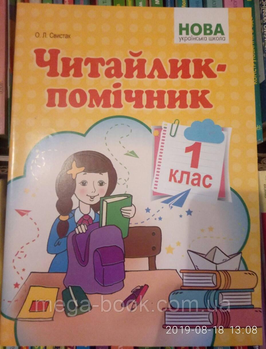 Читайлик-помічник 1 клас. Свистак Оксана