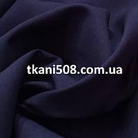 Габардин Темно-Синій