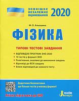 ЗНО 2020 Фізика Типові тестові завдання Альошина М.О.