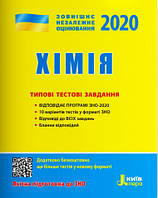 ЗНО 2020 Хімія. Типові тестові завдання Кудіна Л.А., Швидко О.В.