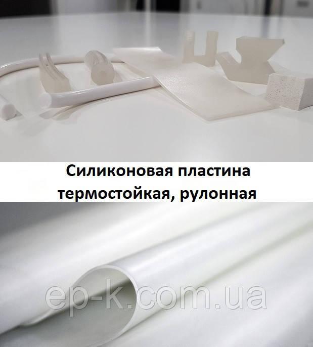 Силиконовая пластина термостойкая до + 250ºС