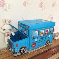 Органайзер- ящик- сидения для игрушек в виде автобуса.Синий