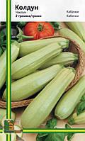 Кабачок Колдун F1 (Империя семян) 12-14 семян