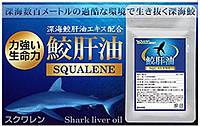 СКВАЛЕН - масло печени глубоководной  акулы SQUALENE