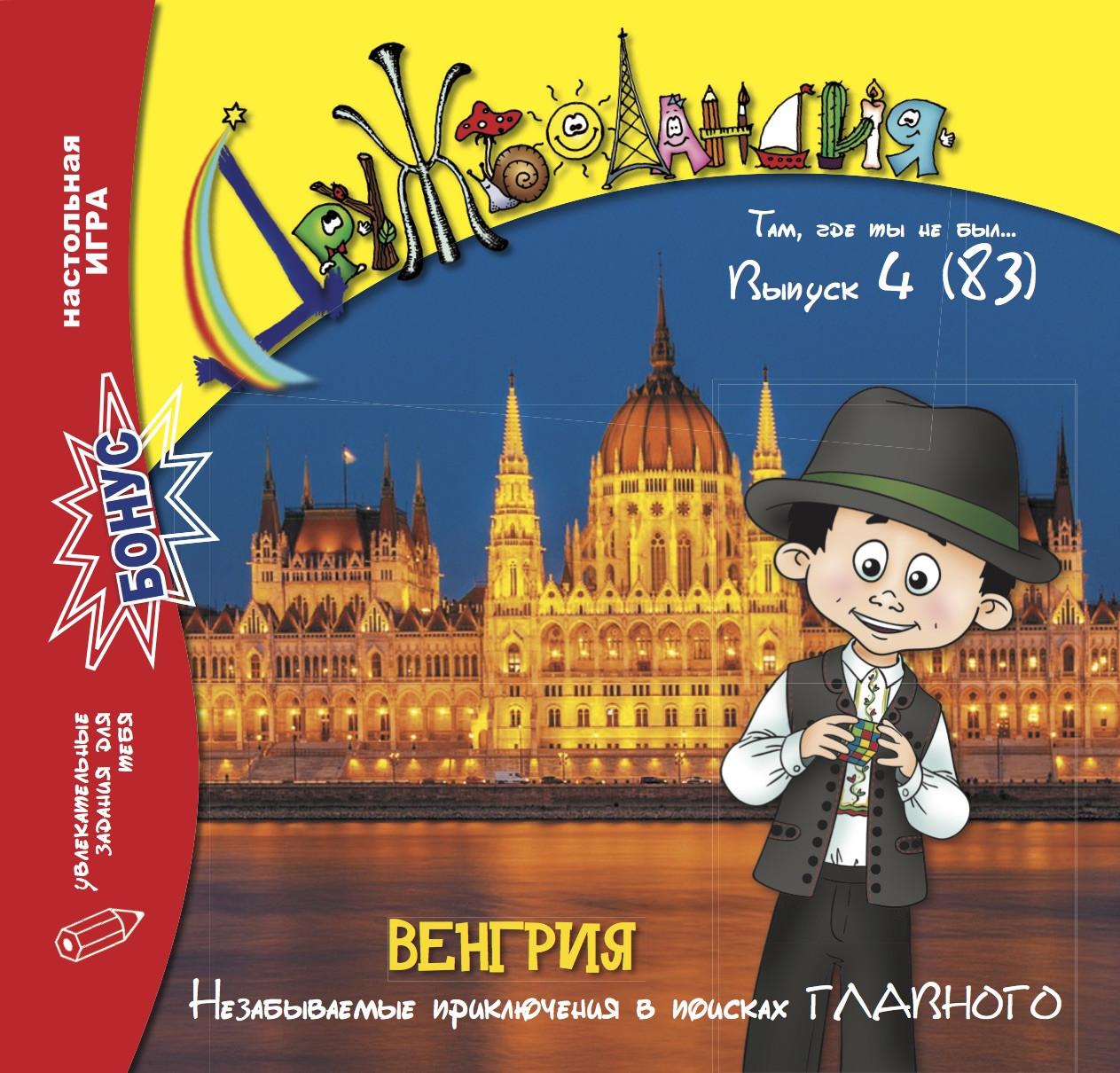 Дружболандия № 4-2019 (рос.) – Венгрия