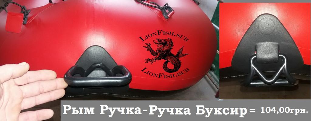 Буй Плот LionFish.sub для Подводной Охоты, Дайвинга, Фридайвинга. Мини Лодка от известного бренда LionFish.sub размером на 90см,100см,120см с разной комплектацией. Уточнить все подробности напрямую у производителя тел(viber): +38(063)349-67-54Алёна