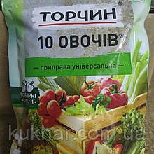 """Приправа """"Торчин 10 овочів"""" 60г"""