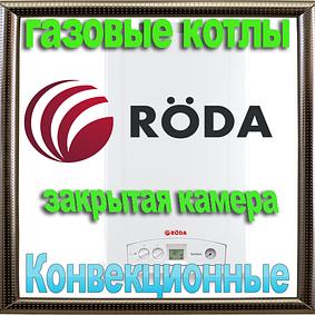 Газові конвекційні котли RODA закрита камера