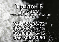 Трилон Б (ЭДТА, EDTA, этилендиаминтетрауксусная кислота)