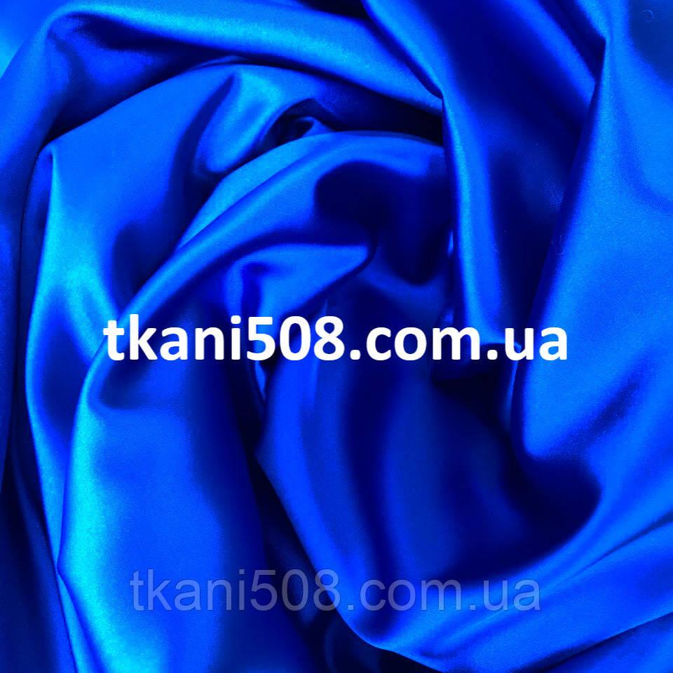 Атлас Звичайний синій(електрик) ЧЕРВОНІ ВІТРИЛА