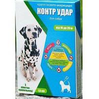 Контр Удар для собак 10-20кг 1,5мл №3