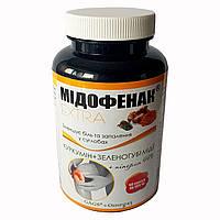 Мидофенак екстра №60 (Экстракт куркумина с черным перцем + зеленогубые мидии)