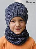 Комплект шапка и хомут на мальчика, фото 4