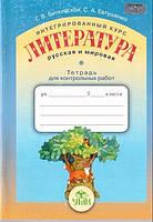 Интегрированный курс. Литература русская и мировая 5 кл.. Г. В. Биткивская, С. А. Евтушенко