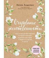 Очарование женственности (нов. оф.) Хелен Анделин