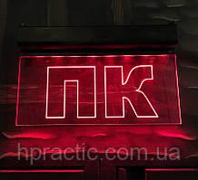 "Лед табличка ""ПК"" (Пожежний Кран), контур букв 300х180 мм"