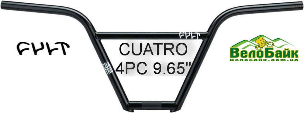 "Кермо BMX CULT CUATRO 4PC 9.65"" чорний"