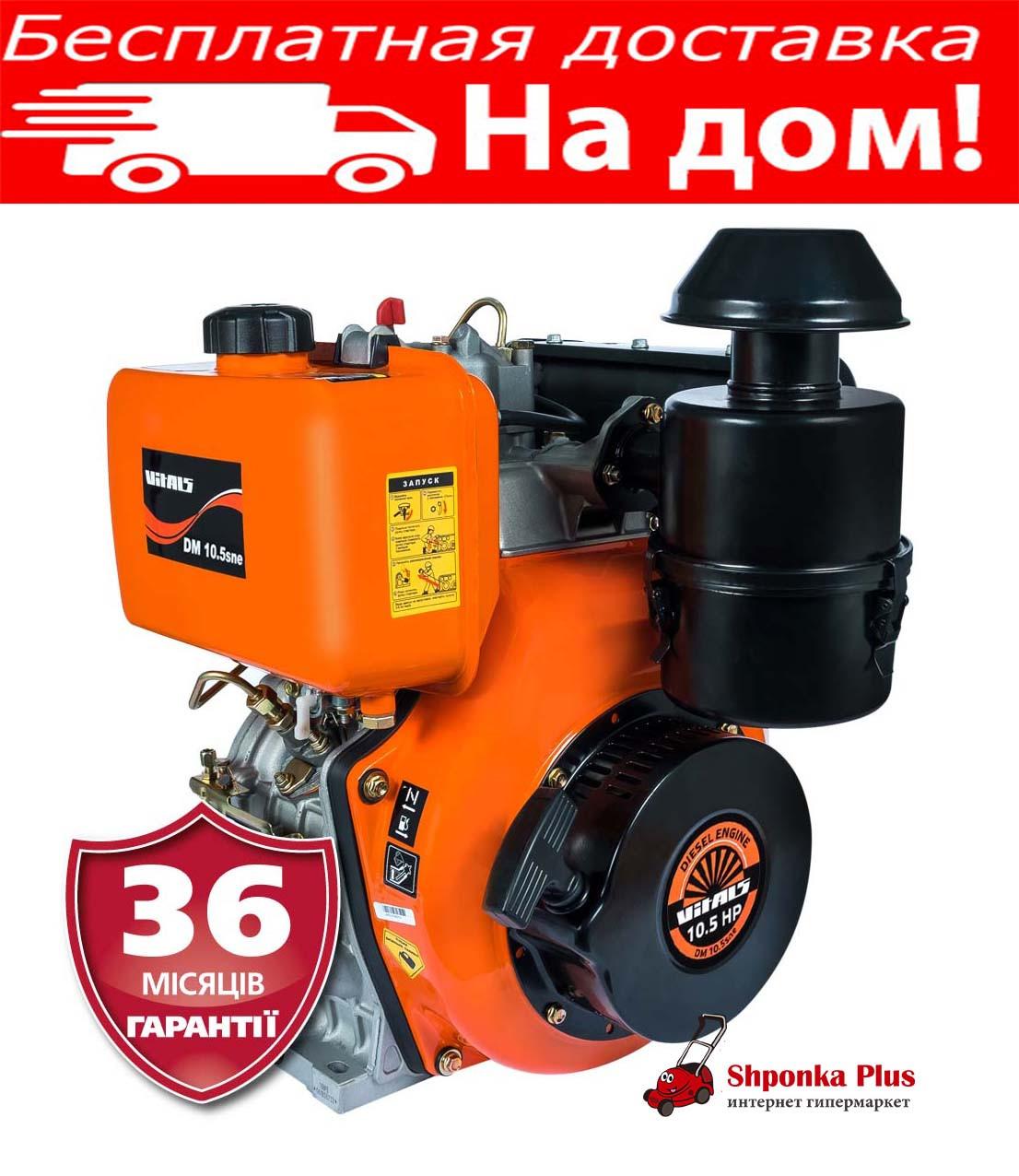Двигатель дизель, 10.5 л.с., шлицы, электростартер, Vitals 10.5sne (Латвия)
