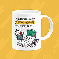 """Чашка для вчителя іменна, подарунок на день вчителя та перше вечесня «Дякуємо за знання"""""""