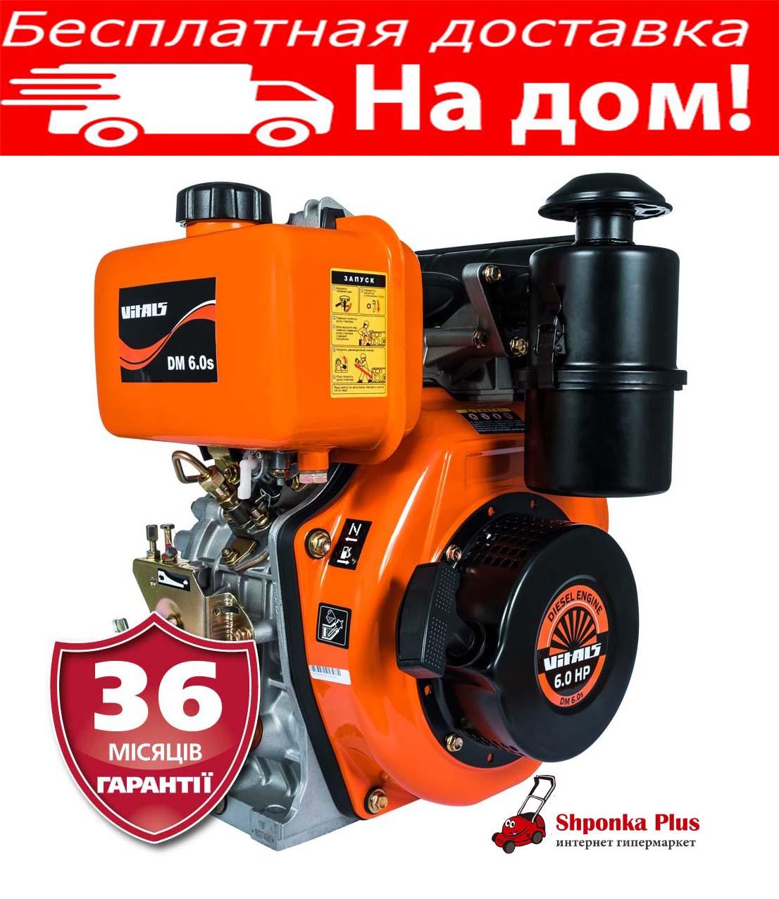 Двигатель дизель, 6л.с., шлицы, Vitals DM 6.0s (Латвия)