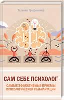 Книга Сам себе психолог. Автор - Т. Трофименко (КСД)