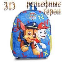 Щенячий патруль (Гонщик+Маршал) Объемный рельефный 3Д Детский рюкзак