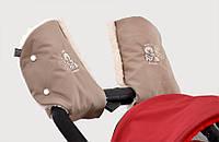 Рукавички на коляску капучино - 155735
