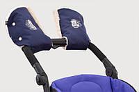 Рукавички на коляску синии - 155974