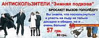"Антискользители ""Зимняя подкова"""