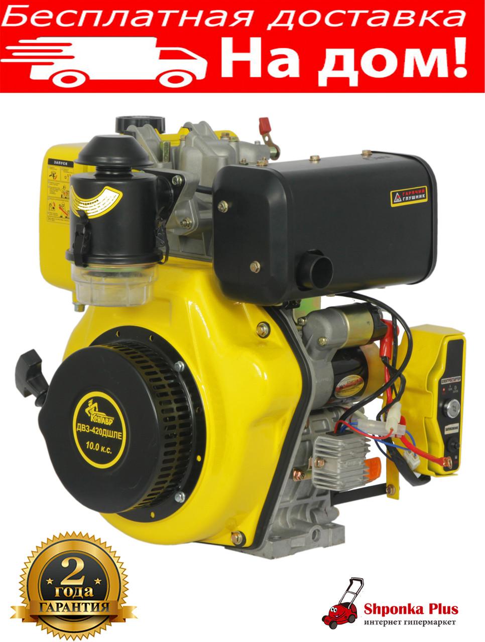 Двигатель дизель, 10 л.с., шлицы, электростартер Кентавр ДВЗ-420ДШЛЕ