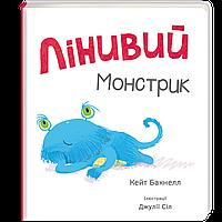 Лінивий монстрик, Книголав Україна