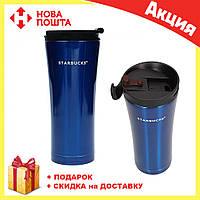 Термокружка Starbucks-3 (6 цветов) Синяя, фото 1