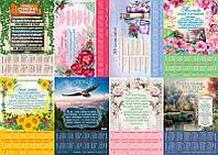 Комплект плакатів 2020 великі укр. 8 видів