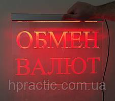 """Табличка с подсветкой """"Обмен валют"""" 400х300 мм"""