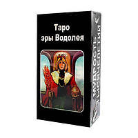 Таро эры Водолея (инструкция на русском языке)