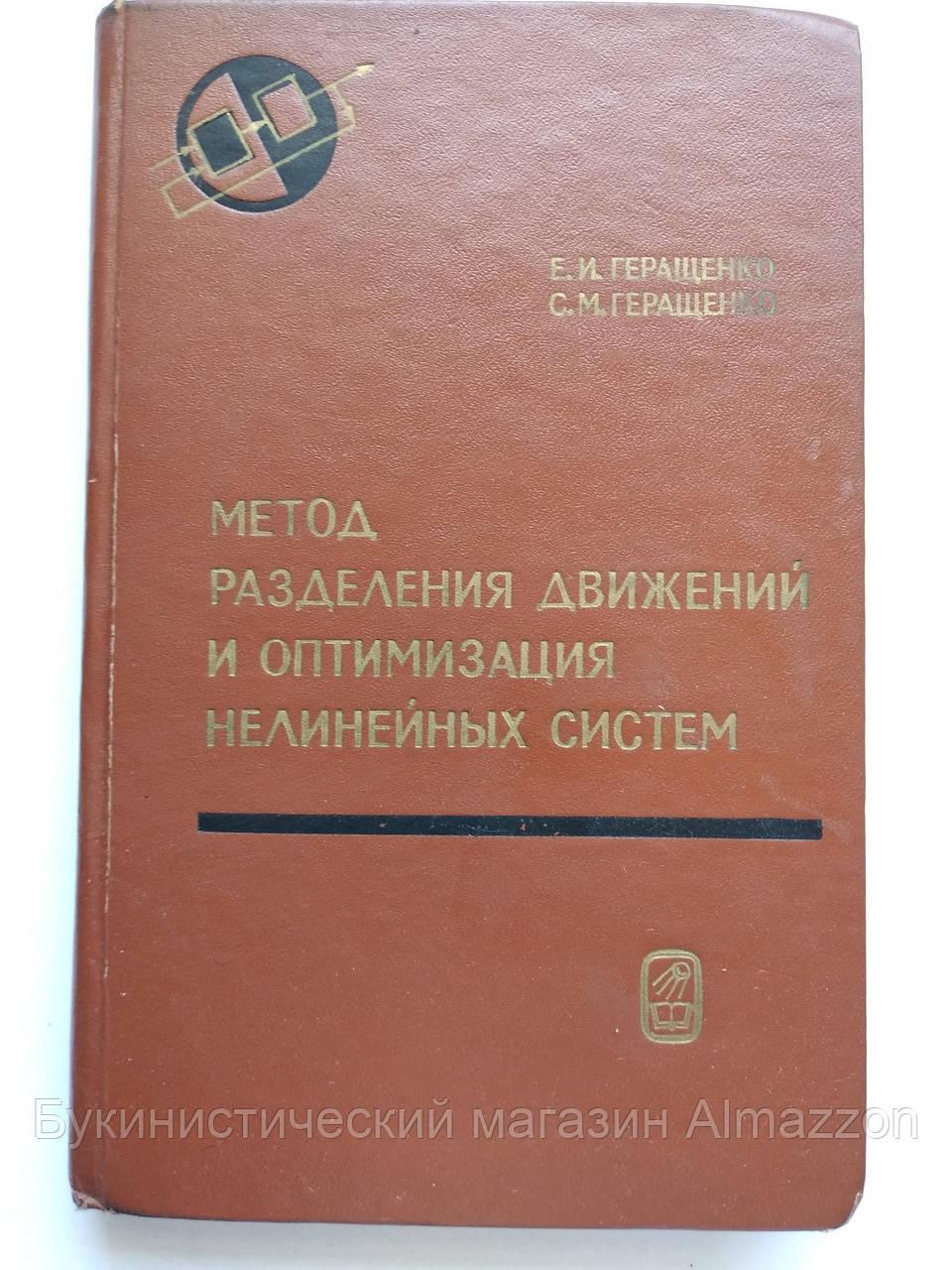 Метод разделения движений и оптимизация нелинейных систем Е.Геращенко