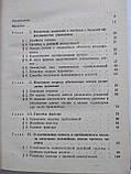 Метод разделения движений и оптимизация нелинейных систем Е.Геращенко, фото 4