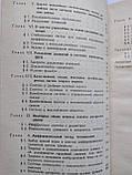 Метод разделения движений и оптимизация нелинейных систем Е.Геращенко, фото 5